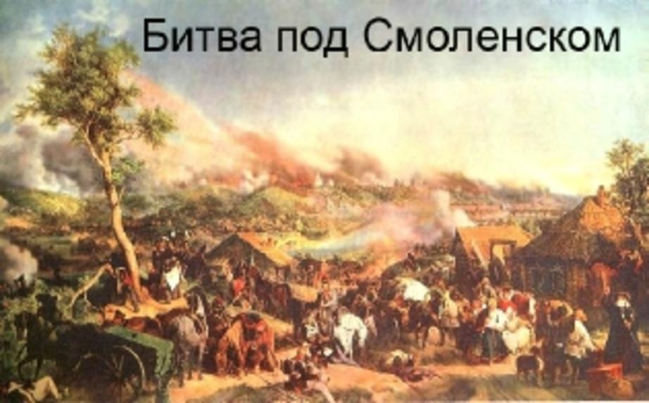 Сражение при Смоленске 1812