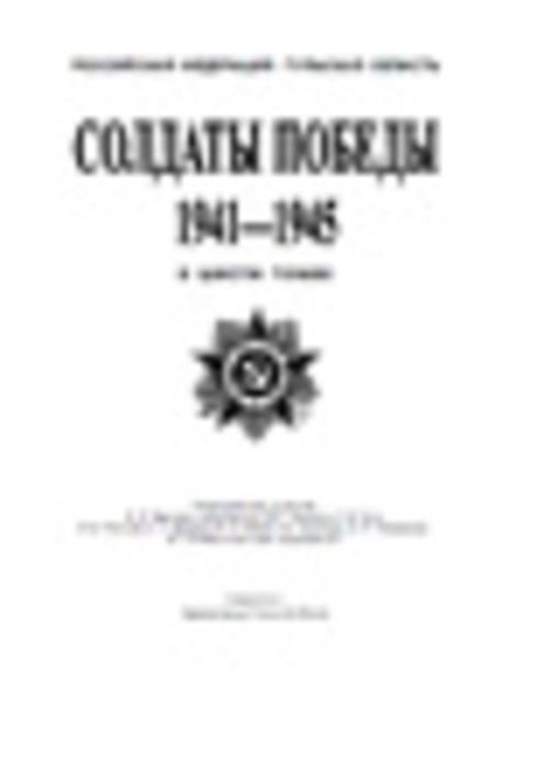 Солдаты победы. 1941-1945 гг. Том 8