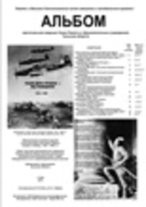 Альбом картосхем для ведущих Уроки Памяти