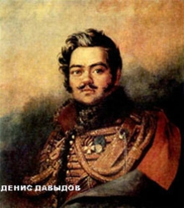 Денияс Давыдов