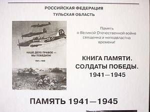 Память 1941-1945